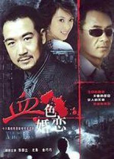 血色婚恋(国产剧)