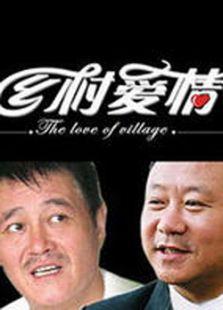 乡村爱情3(国产剧)