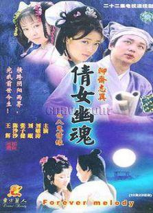 百集聊斋之人鬼情缘(国产剧)