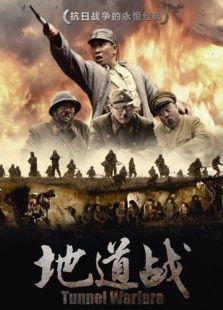 地道战(2010)