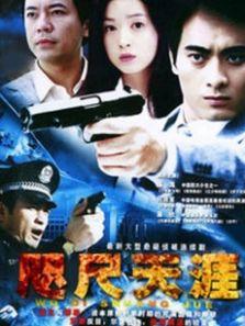 咫尺天涯全集DVD(国产剧)