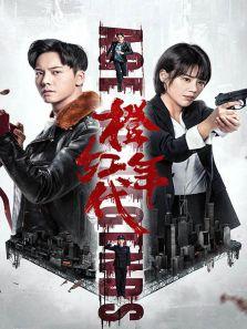 橙红年代 DVD版(内地剧)