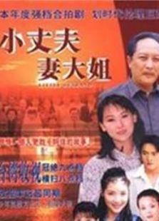 小丈夫[1999版]
