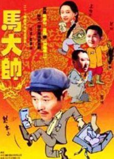 马大帅(国产剧)