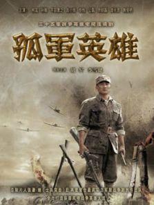 孤军英雄DVD版
