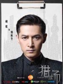 猎场 胡歌CUT(内地剧)