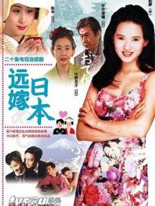 远嫁日本DVD