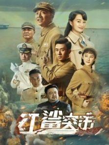 2018国产剧《红鲨突击》迅雷下载_中文完整版_百度云网盘720P|1080P资源