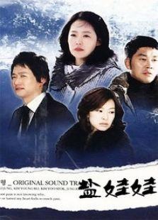 盐娃娃(韩国剧)