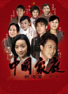 中国家庭第1部