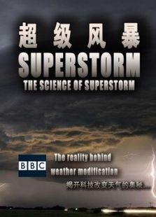 BBC:超级风暴