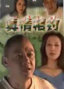 真情相约(国产剧)