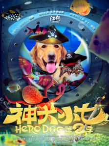 神犬小七第二季DVD版