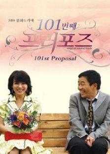 101次求婚