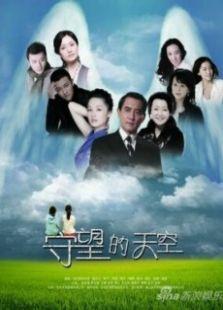 守望的天空(TV版)