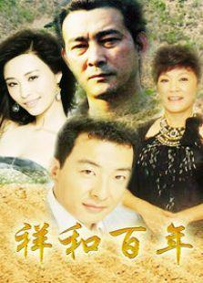 祥和百年(国产剧)