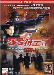5号特工组(国产剧)