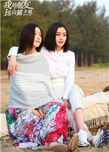 我的朋友陈白露小姐