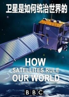 BBC:卫星是如何统治世界的