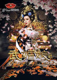 武媚娘传奇TVB版TV剪辑版