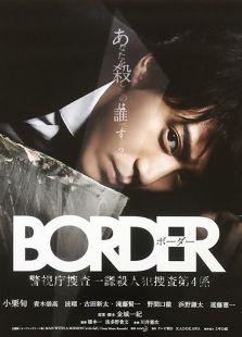 BORDER-灵魂警探(日本剧)