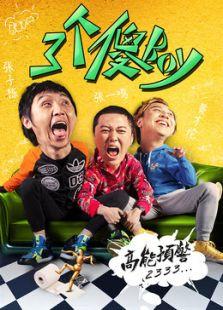 三个傻BOY免费版(国产剧)