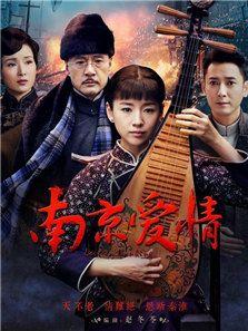南京爱情背景图