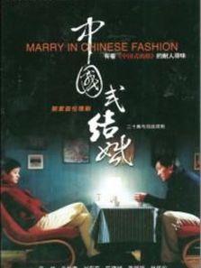 中国式结婚(海外剧)