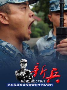 新兵(海外剧)