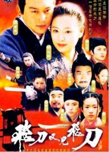 飞刀又见飞刀(2003版)