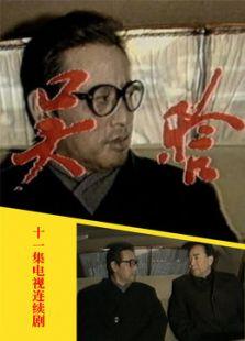 吴晗(国产剧)
