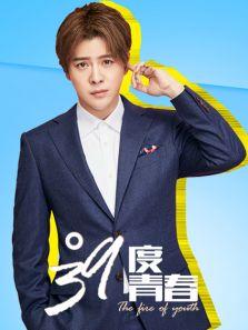 39度青春之徐海乔CUT(国产剧)