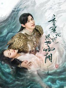 香蜜沉沉烬如霜DVD版(内地剧)