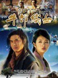 牛郎织女 09版(国产剧)
