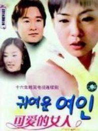 点击播放《漂亮女人[韩国]》