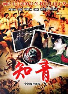 中國知青部落