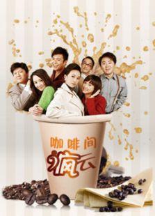 咖啡间疯云第一季(国产剧)