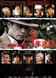 偵探成旭之千年迷局