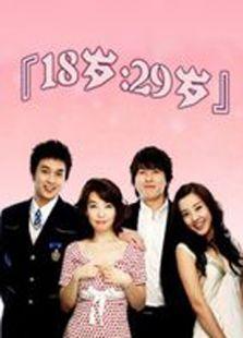 18岁,29岁(韩国剧)