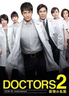 最强名医2(日本剧)
