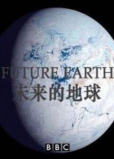 BBC:未来的地球