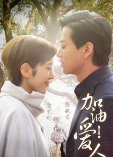 幸福爱人[TV剪辑版](国产剧)