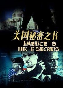 美国秘密之书