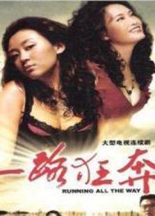 一路狂奔(2010)