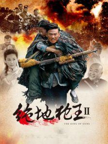 绝地枪王2[TV剪辑版]
