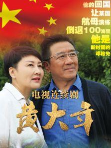 黄大年DVD