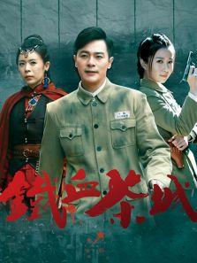 铁血茶城(国产剧)