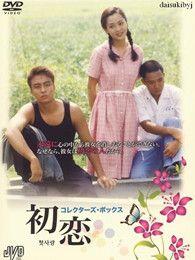 初恋[裴勇俊版](日韩剧)