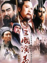 三國演義(1994)