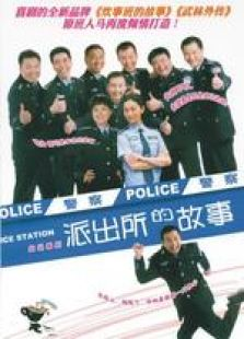 派出所的故事[2008版](国产剧)
